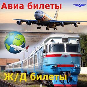 Авиа- и ж/д билеты Кирова
