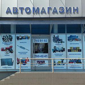 Автомагазины Кирова