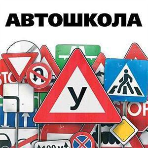 Автошколы Кирова