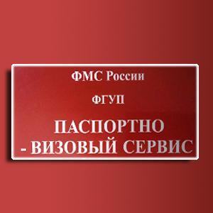 Паспортно-визовые службы Кирова