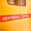 Аварийные службы в Кирове