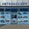 Автомагазины в Кирове