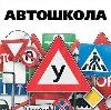 Автошколы в Кирове