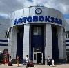 Автовокзалы в Кирове