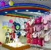 Детские магазины в Кирове
