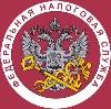 Налоговые инспекции, службы в Кирове