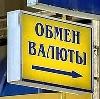 Обмен валют в Кирове