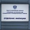 Отделения полиции в Кирове