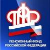 Пенсионные фонды в Кирове
