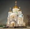 Религиозные учреждения в Кирове