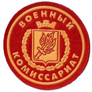 Военкоматы, комиссариаты Кирова